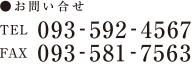 お問い合せ TEL:093-592-4567 FAX:093-581-7563