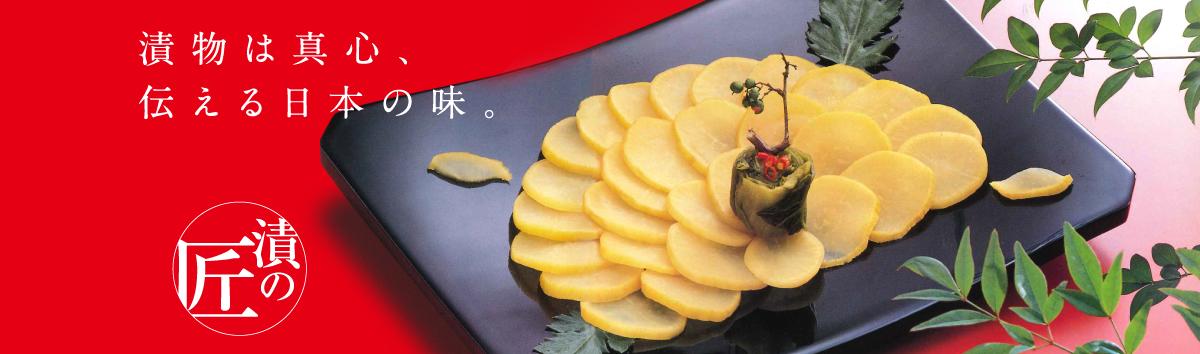 漬物は真心、伝える日本の味。 漬の匠